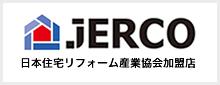 日本住宅リフォームJERCO(ジェルコ)産業加盟店
