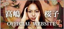 高嶋桜子オフィシャルサイト