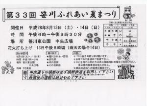 笹川まつり 001