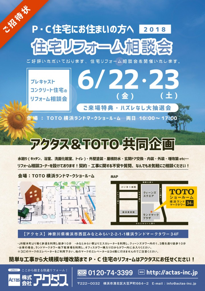 TOTO横浜PC