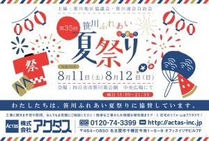 笹川夏祭り2018A