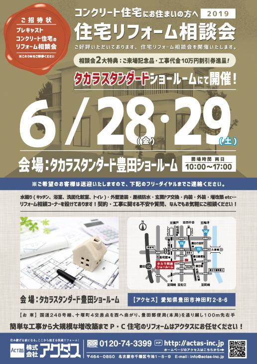 2019豊田相談会DMPC