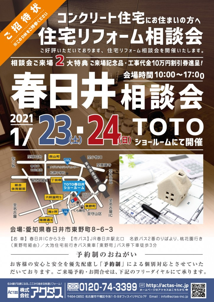 PC 2021相談会DM春日井HP用